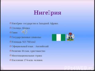 НигерияНигерия- государствовЗападной Африке.Столица АбуджаГимн Госуд