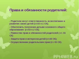 Права и обязанности родителей: - Родители несут ответственность за воспитание и