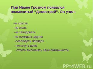 """При Иване Грозном появился знаменитый """"Домострой"""". Он учил: -не красть -не лгать"""