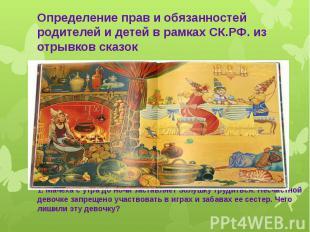 Определение прав и обязанностей родителей и детей в рамках СК.РФ. из отрывков ск