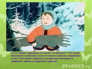 """5. Кто обидел падчерицу из сказки """"12 месяцев""""? Что может произойти с"""