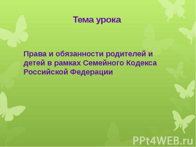 Тема урока Права и обязанности родителей и детей в рамках Семейного Кодекса Российской Федерации