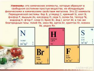 Неметаллы– это химические элементы, которые образуют в свободном состоянии прост