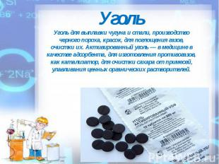 Уголь Уголь для выплавки чугуна и стали, производство черного пороха, красок, дл