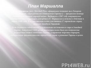 План Маршалла План Мáршалла (англ.Marshall Plan, официальное название англ