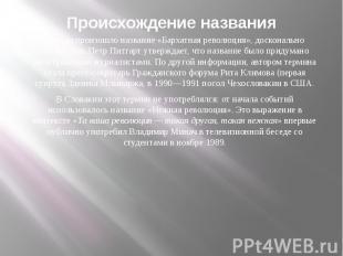 Происхождение названия Откуда произошло название «Бархатная революция», досконал