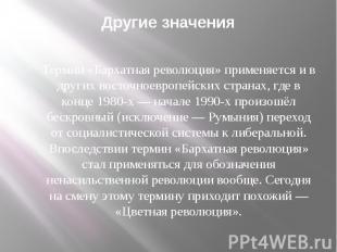Другие значения Термин «Бархатная революция» применяется и в других восточноевро