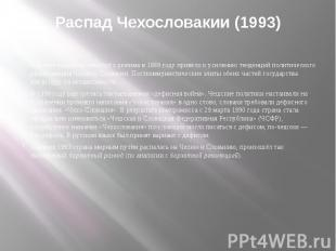 Распад Чехословакии (1993) Падение коммунистического режима в 1989 году привело