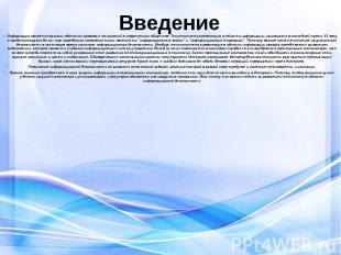 Введение Информация является важным объектом правовых отношений в современном об