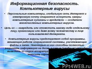 Информационная безопасность. Компьютерные вирусы Персональные компьютеры, глобал