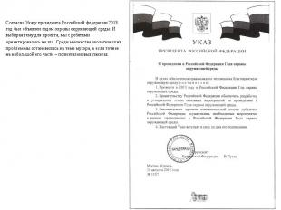 Согласно Указу президента Российской федерации 2013 год был объявлен годом охран