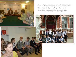 20 мая – общественная палата, встреча с Ландо Александром Соломоновичем и Крупин