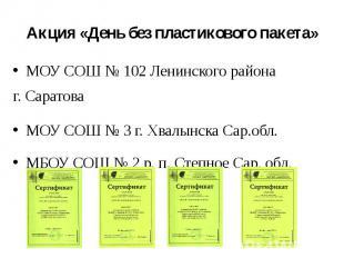 Акция «День без пластикового пакета»МОУ СОШ № 102 Ленинского района г. СаратоваМ