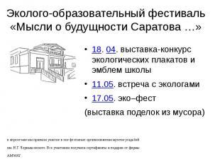 Эколого-образовательный фестиваль «Мысли о будущности Саратова …»18. 04. выставк