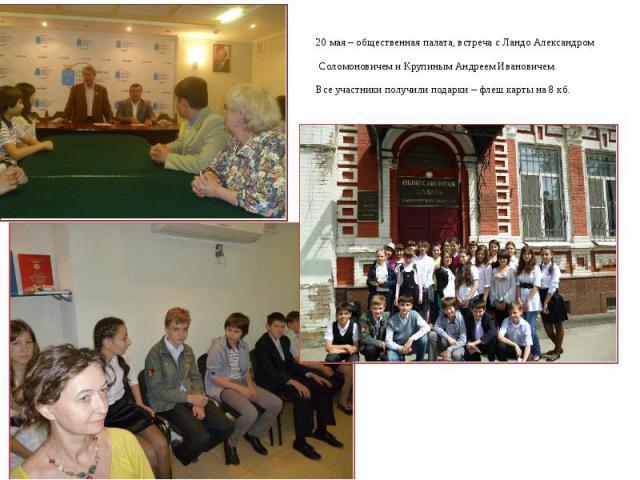 20 мая – общественная палата, встреча с Ландо Александром Соломоновичем и Крупиным Андреем Ивановичем. Все участники получили подарки – флеш карты на 8 кб.