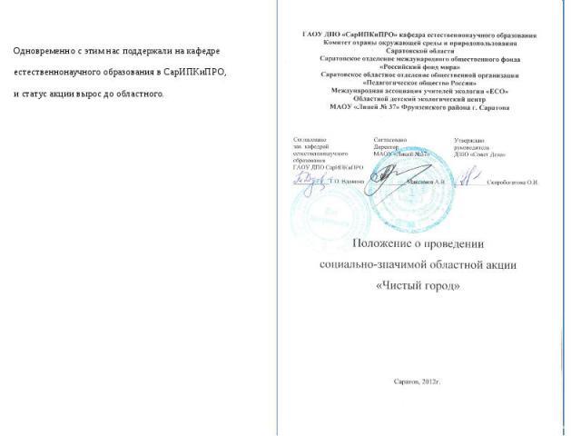 Одновременно с этим нас поддержали на кафедреестественнонаучного образования в СарИПКиПРО, и статус акции вырос до областного.