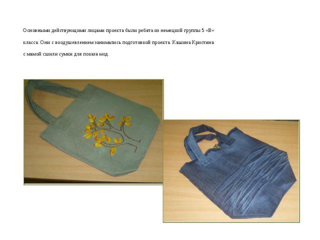 Основными действующими лицами проекта были ребята из немецкой группы 5 «В» класса. Они с воодушевлением занимались подготовкой проекта. Кашина Кристина с мамой сшили сумки для показа мод.