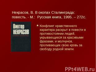 Некрасов, В. В окопах Сталинграда: повесть. - М.: Русская книга,1995