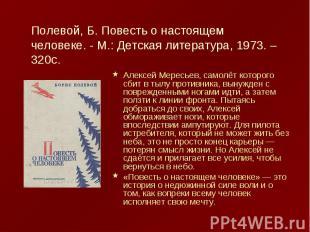 Полевой, Б. Повесть о настоящем человеке. - М.: Детская литература, 1973. – 320с