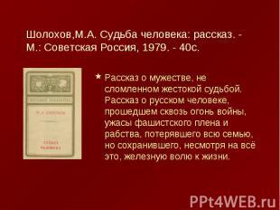 Шолохов,М.А. Судьба человека: рассказ. - М.: Советская Россия, 1979. - 40с. Расс