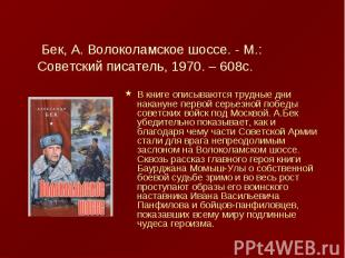 Бек, А. Волоколамское шоссе. - М.: Советский писатель, 1970. – 608с. В книге опи