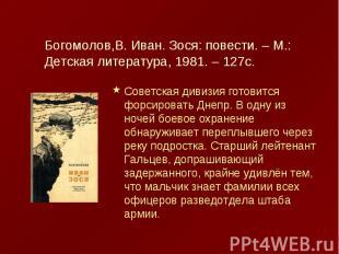 Богомолов,В. Иван. Зося: повести. – М.: Детская литература, 1981. – 127с. Советс