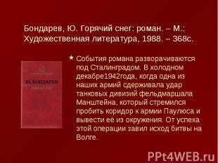 Бондарев, Ю. Горячий снег: роман. – М.: Художественная литература, 1988. – 368с.