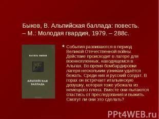 Быков, В. Альпийская баллада: повесть. – М.: Молодая гвардия, 1979. – 288с. Собы