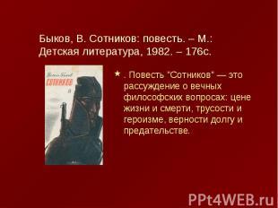 Быков, В. Сотников: повесть. – М.: Детская литература, 1982. – 176с. . Повесть &