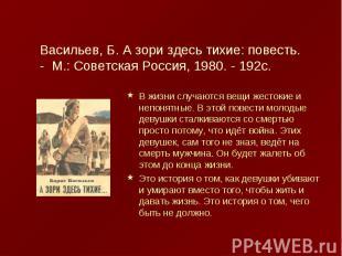 Васильев, Б. А зори здесь тихие: повесть. - М.: Советская Россия, 1980. - 192с.