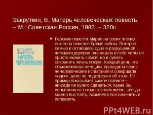 Закруткин, В. Матерь человеческая: повесть. – М.: Советская Россия, 1983. – 320с