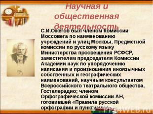 Научная и общественная деятельность С.И.Ожегов был членом Комиссии Моссовета по