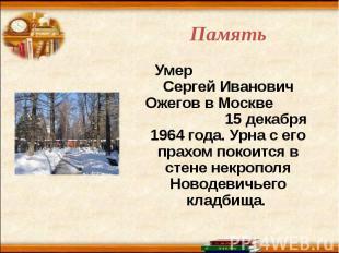 Память Умер Сергей Иванович Ожегов в Москве 15 декабря 1964 года. Урна с его пра
