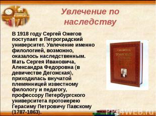 Увлечение по наследству В 1918 году Сергей Ожегов поступает в Петроградский унив