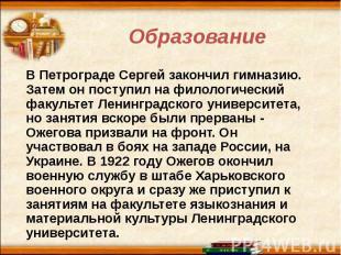 Образование В Петрограде Сергей закончил гимназию. Затем он поступил на филологи