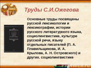 Труды С.И.Ожегова Основные труды посвящены русской лексикологии и лексикографии,