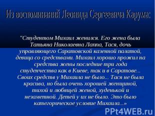 """""""Студентом Михаил женился. Его жена была Татьяна Николаевна Лаппа, Тася, до"""