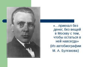 «…приехал без денег, без вещей в Москву с тем, чтобы остаться в ней навсегда» «…