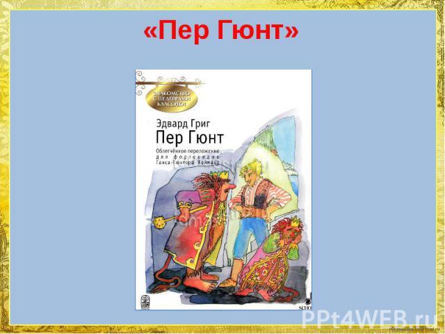 «Пер Гюнт»