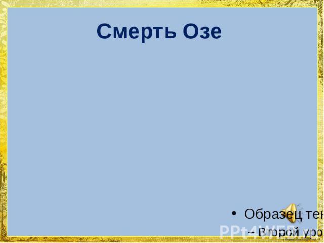 Смерть Озе