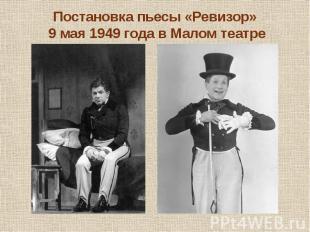 Постановка пьесы «Ревизор» 9 мая 1949 года в Малом театре В роли Хлестакова сыгр