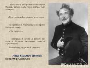 «Точь-в-точь департаментский сторож Михеев, должно быть, тоже подлец, пьет горьк