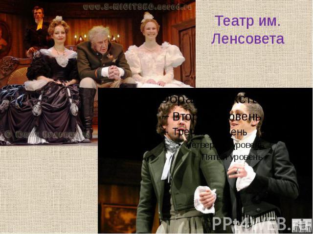 Театр им. Ленсовета