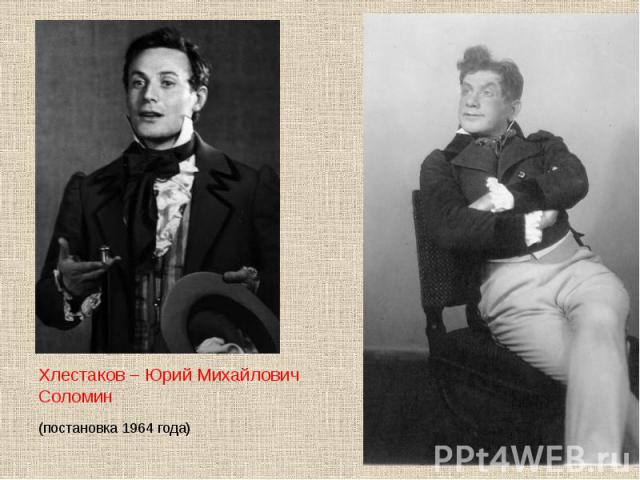 Хлестаков – Юрий Михайлович Соломин (постановка 1964 года)