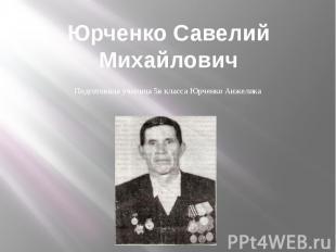 Юрченко Савелий Михайлович Подготовила ученица 5в класса Юрченко Анжелика