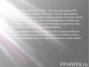 Юрченко Савелий Михайлович, 1926 года рождения, был призван на службу в мар