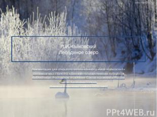 П.И.Чайковский Лебединое озеро Презентация для открытого on-line-конкурса «Мой Ч
