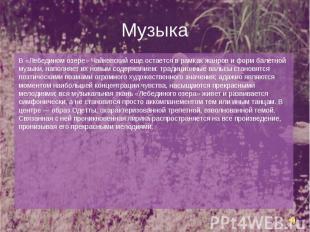 Музыка В «Лебедином озере» Чайковский еще остается в рамках жанров и форм балетн