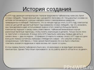История создания В 1875 году дирекция императорских театров предложила Чайковско