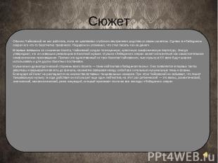 Сюжет Обычно Чайковский не мог работать, если не чувствовал глубокого внутреннег